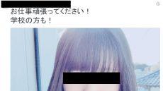 【すき家オナニー事件】JKバイトが店内で自撮りツイート画像コンプリート!おっぱいやマ●コ、愛液まで!